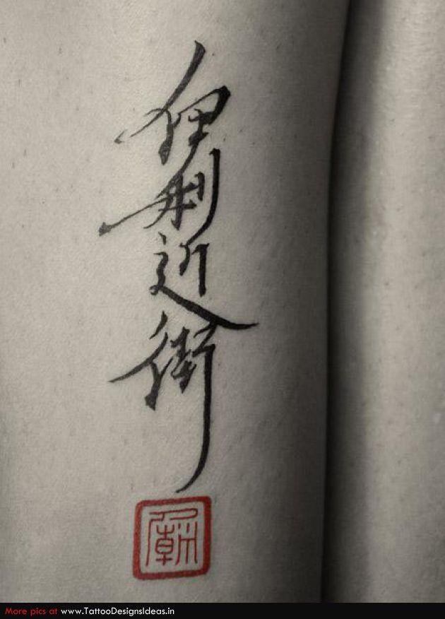 Tattoos ︎ Kanji Lettering I Love