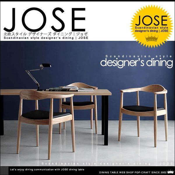 ジョゼ ダイニングテーブル 5点セット W150は、木×スチールの異素材が融合したシンプルなデザインのダイニングテーブルと、ハンス・J・ウェグナーが1950年にデザインしたザ・チェアを4脚組み合わせた、北欧スタイルのデザイナーズ ダイニングテーブル 5点セットです。1960年のアメリカ大統領選での討論会。ジョン・F・ケネディがこの椅子を指名したことで世界的に注目され、「特別な椅子」という意味を込め「ザ・チェア」と呼ばれるようになった由来を持ちます。