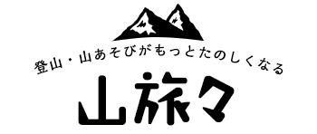 [山旅々] - 登山・トレラン・山スキーマガジン
