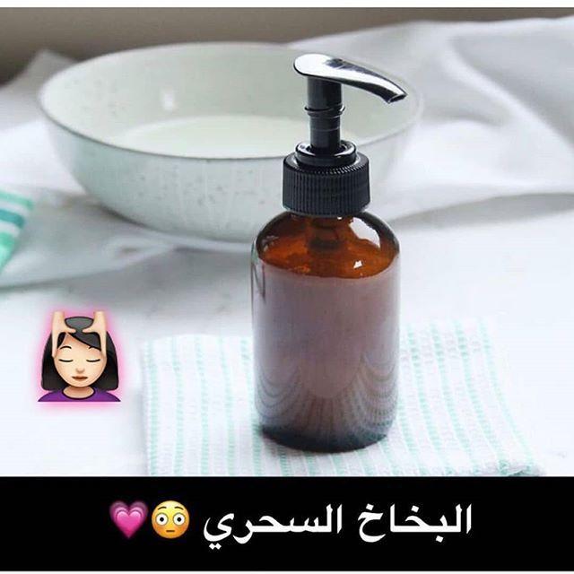 Reposted From Vhx 0 Get Regrann موضوع اليوم تكثيف الشعر هو عباره عن بخاخ من مكونين فقط فوائد البخاخ تقويه الشعر ومنحه Hand Soap Bottle Soap Bottle Soap