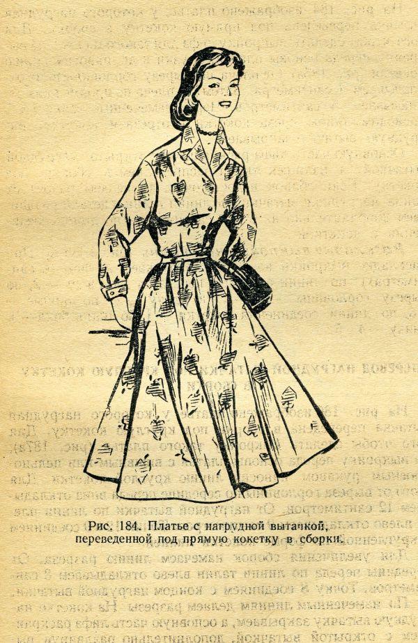 и г шитье кройка 1959 книгу скачать