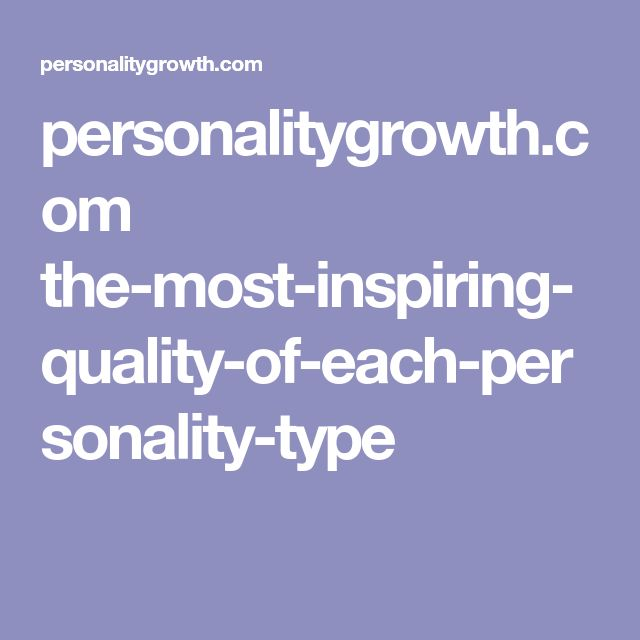 personalitygrowth.com the-most-inspiring-quality-of-each-personality-type