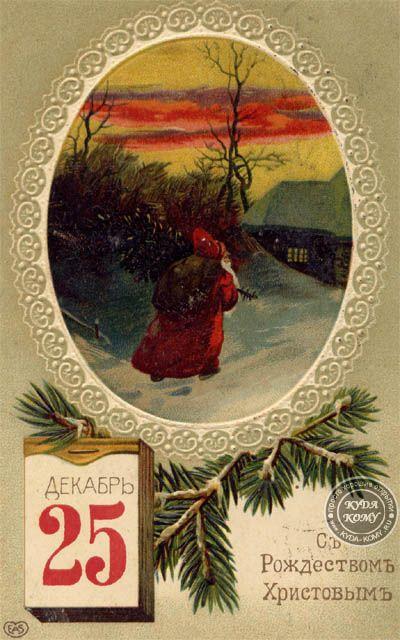 Литовская открытка с рождеством