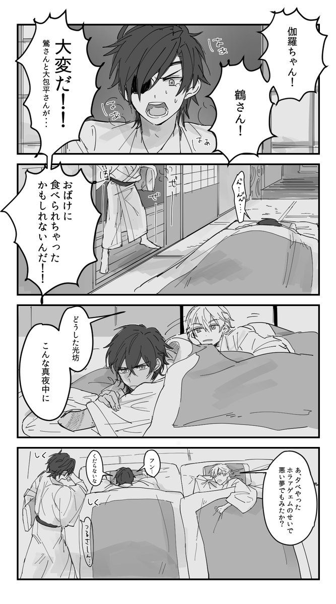 You should be in our bed and not in Tsu and Ichi's, stupid Kuri-chan.