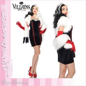 クルエラ/ディズニー101匹ワンちゃん悪役クルエラのコスチューム4点セット【レッグアベニューハロウィンコスチューム】 Disney 101/102 Cruella Costume Villains