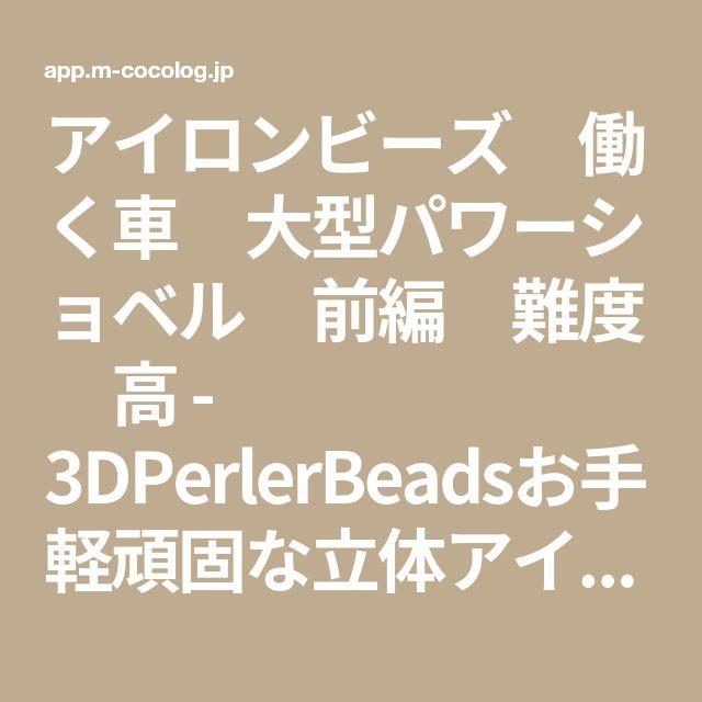 アイロンビーズ 働く車 大型パワーショベル 前編 難度 高 - 3DPerlerBeadsお手軽頑固な立体アイロンビーズ
