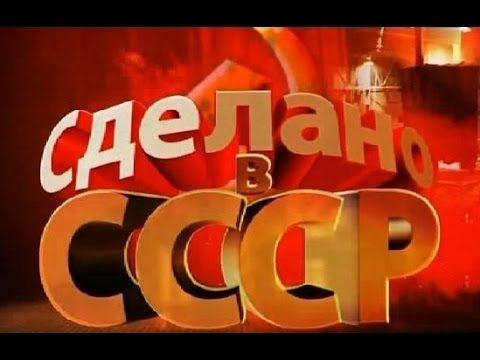 Всё что радует нас сделано в СССР