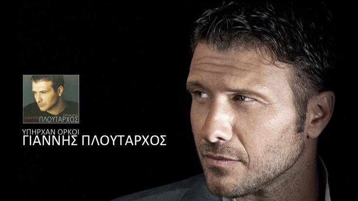 Γιάννης Πλούταρχος / Giannis Ploutarxos   Υπήρχαν όρκοι