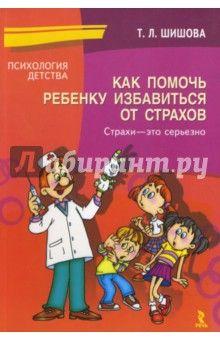 Татьяна Шишова - Как помочь ребенку избавиться от страхов. Страхи - это серьезно обложка книги