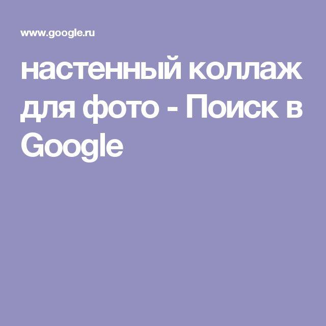 настенный коллаж для фото - Поиск в Google