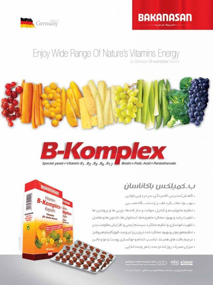 B-Komplex Bakanasan ب-کمپلکس باکاناسان #b-komplex #bkomplex #b-complex #bcomplex #bakanasan #vitamins #bgroupevitamins #bvitamins #ب کمپلکس #باکاناسان #ویتامین #
