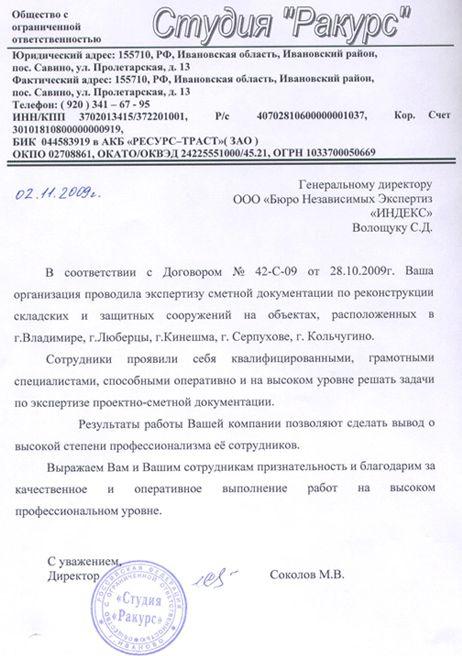 """Благодарность ООО Студия """"Ракурс""""  http://www.indeks.ru/responses"""