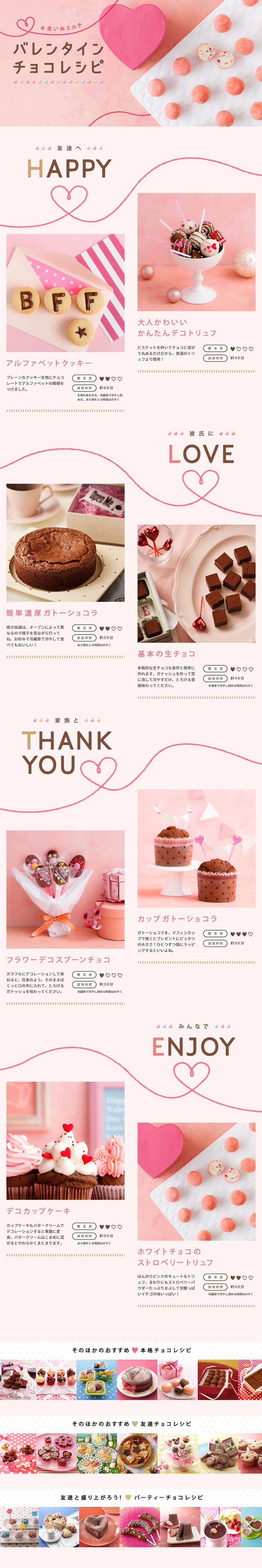 meiji様の「手づくり Choco Recipe」のランディングページ(LP)かわいい系|スイーツ・スナック菓子 #LP #ランディングページ #ランペ #手づくり Choco Recipe