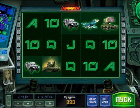 Играть в казино Вулкан на деньги в Армата.  Компания-разработчик UG Production выпустила новинку — игровой автоматАрмата, с помощью которого возможно выиграть реальные деньги в онлайнказино Вулкан. На 5 барабанах и 9 линиях для выплат, можно делать различные ставк�