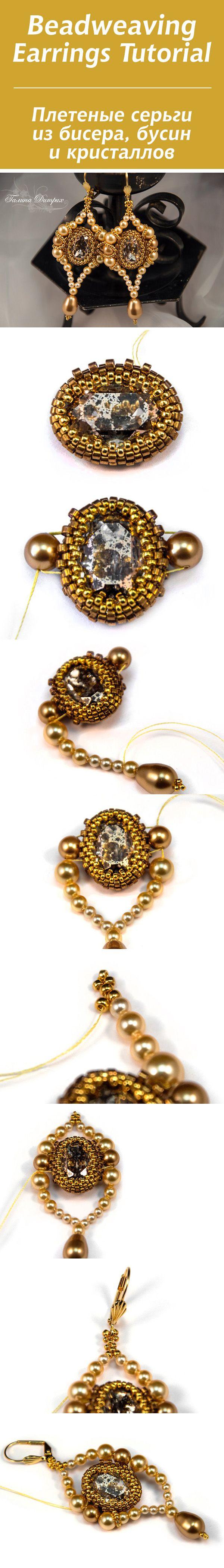 Плетеные серьги из бисера, бусин и кристаллов / Beadweaving Earrings Tutorial