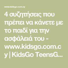 4 συζητήσεις που πρέπει να κάνετε με το παιδί για την ασφάλειά του - www.kidsgo.com.cy | KidsGo TeensGo ParentsGo
