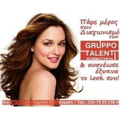 Διαγωνισμός Gruppo Talenti  με δώρο 3 πακέτα  περιποίησης μαλλιών,  αξίας €65!