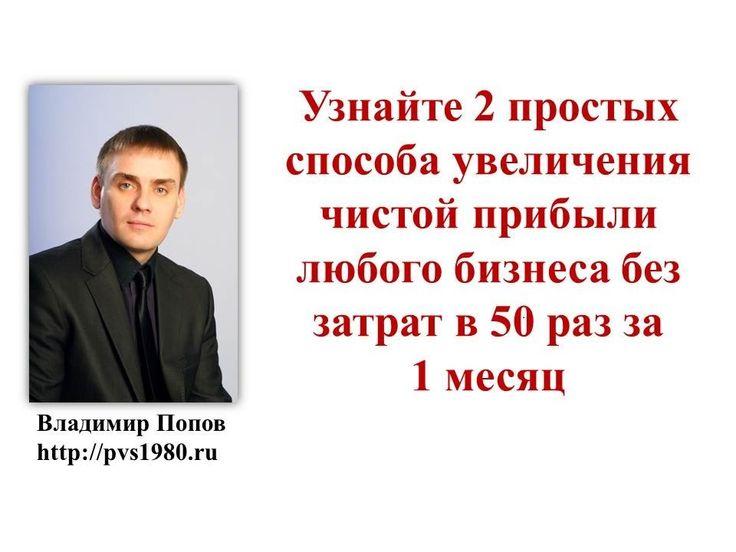 BestUrist74 (Владимир Попов): Как увеличить прибыль бизнеса в 50 раз без...