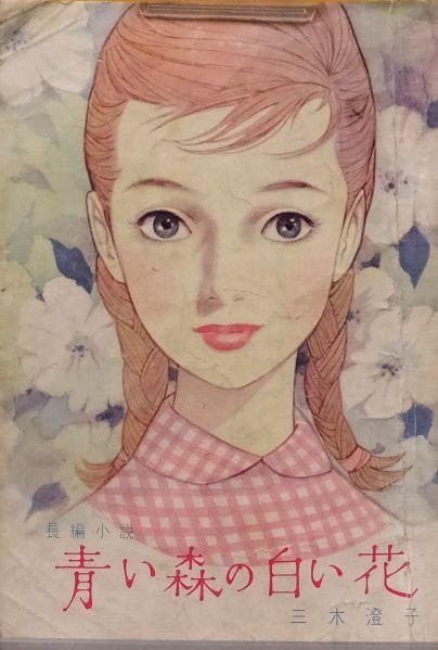藤井千秋 Fujii Chiaki - 女学生の友 昭和36年4月号 Jogakusei no Tomo magazine, April 1961