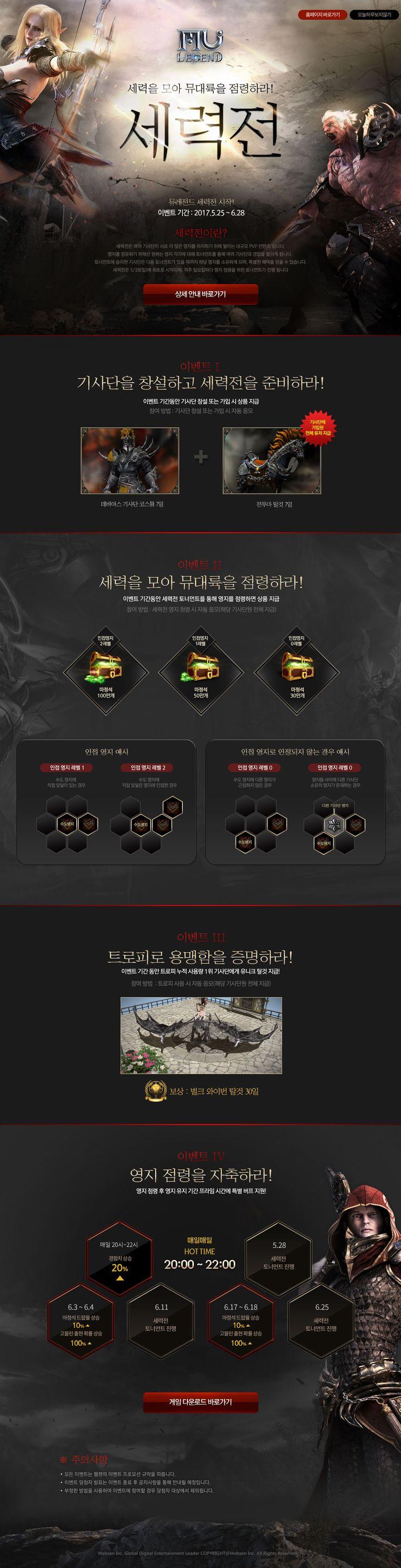 세력전 - 핵앤슬래시, 완성되다! - 뮤 레전드