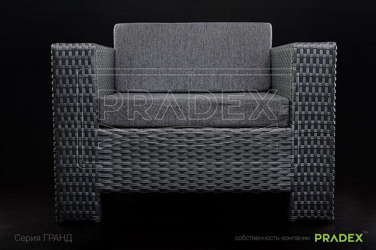 Кресло Гранд является частью большой серии, которая напоминает элементы Lego конструктора. Благодаря своей строгой геометрической форме и эргономичности, такое изделие замечательно впишется в любой современный интерьер и станет его изюминкой. #rattan #pradex #furniture #couch #мебель #прадекс #ротанг #кресло