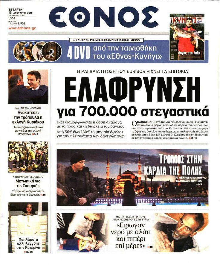 Εφημερίδα ΕΘΝΟΣ - Τετάρτη, 13 Ιανουαρίου 2016