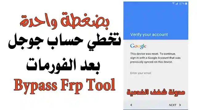 تحميل R3 Pro Bypass Frp اخر اصدار تخطي حساب جوجل برنامج تخطي حساب جوجل يمكنك الان تحميل برنامج تخطي حساب جوجل هواوي تحميل ملف Technology Google Account Aiga