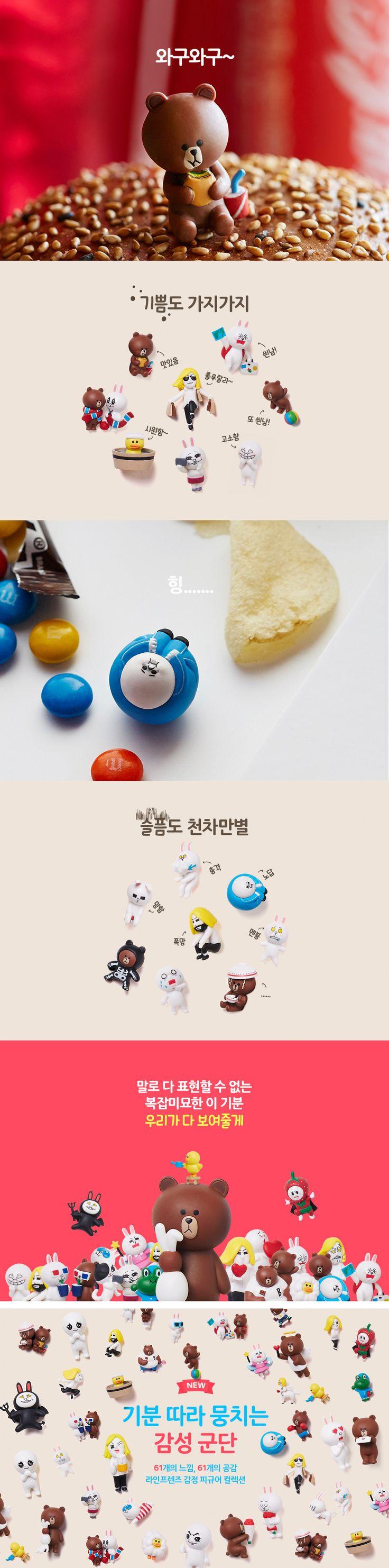 피규어 대전 | LINE FRIENDS STORE