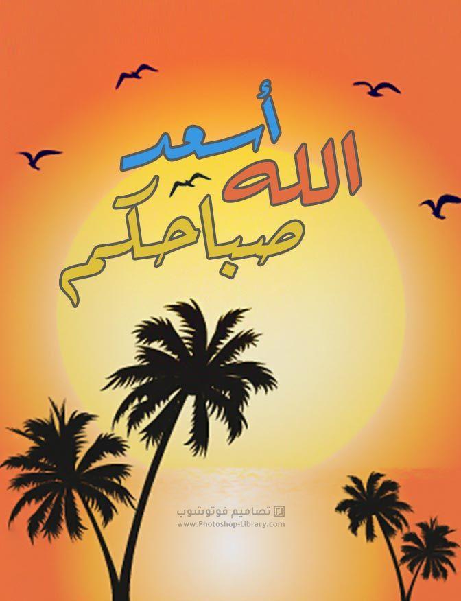 اسعد الله صباحكم صور صباح الخير بطاقات للصباح ادعية دينية 2021 Home Decor Decals Decor Home Decor