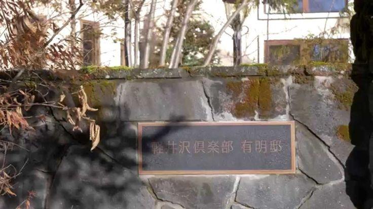 軽井沢俱楽部有明邸ブライダルフェア模擬挙式の様子を撮って出しエンドロールとして模擬披露宴中の演出に上映。  一日一組貸切のゆったりとした軽井沢ウエディング http://www.ariake-tei.jp/  軽井沢ブライダル情報センター http://center.karuizawa-wedding.co.jp/  トリニティブライダル www.facebook.com/TrinityBRIDAL.JP  2014.12.13 Cinemagrapher:Bunkou Tabe Editor:Bunkou Tabe  Shot on a GH4 with  LUMIX G X VARIO 12-35mm, 35-100mm, GoPro4 Black edition