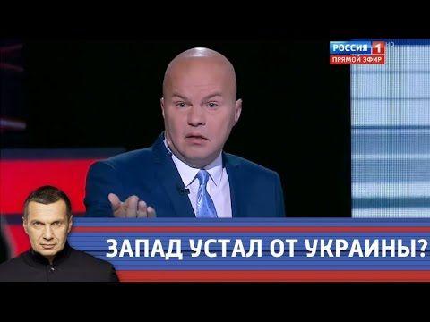 Запад устал от Украины или просто пытается насолить России? Вечер с Соловьевым от 25.09.16 - YouTube