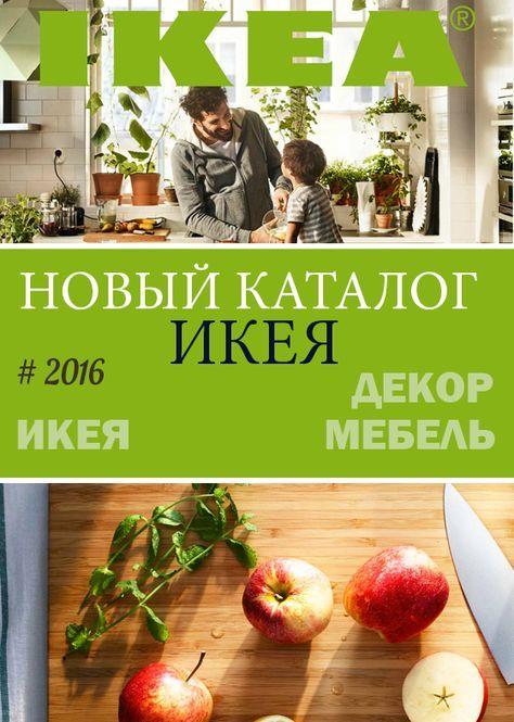 Новый каталог ИКЕЯ 2016. Часть 1.Home Life Organization