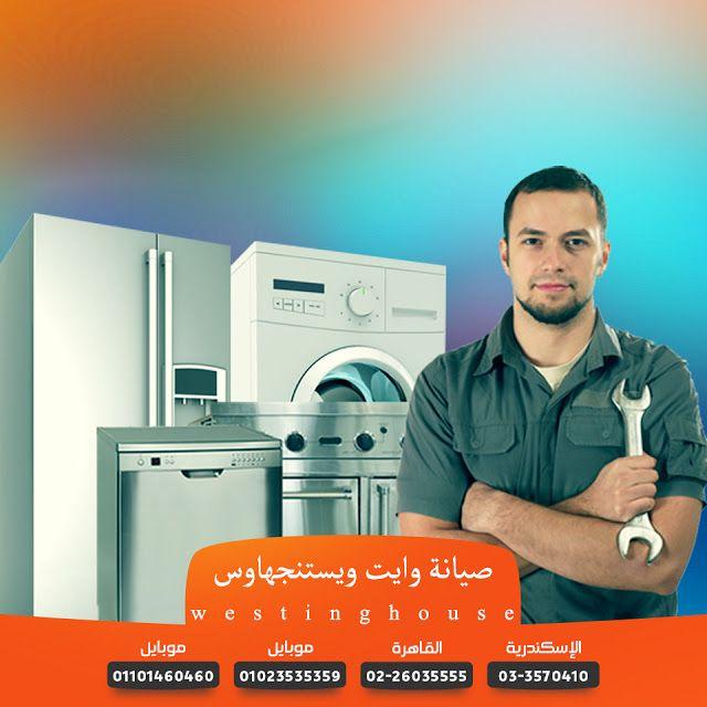 صيانة وايت وستنجهاوس بالاسكندرية Home Appliances Washing Machine Personalised