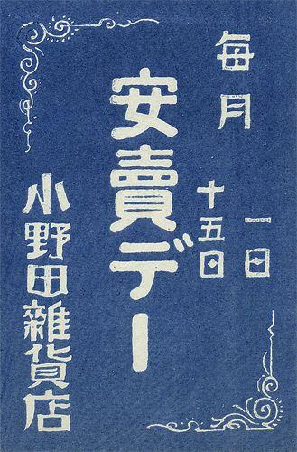 ︱火柴盒︱ Japanese typographic matchbox design