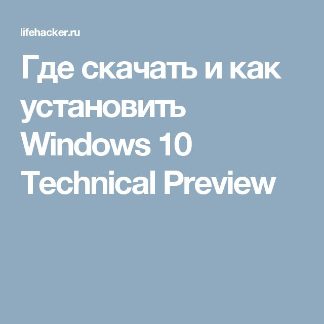 Где скачать икак установить Windows10 Technical Preview