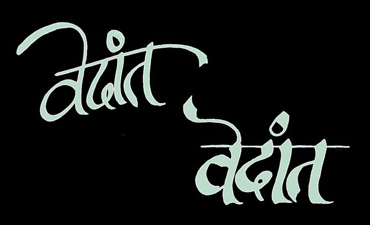 Welcome To My Leisure Vedant Hindi Calligraphy