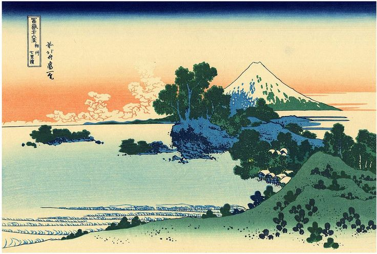 Mt. Fuji from 7 Mile Beach (Shichirigahama) in Sagami Province by Hokusai. This woodblock was made ca. 1930 exactly the same way followed by artisans ca. 1830. This print then has sharper lines than the following print -- not sure why the colors are so different.