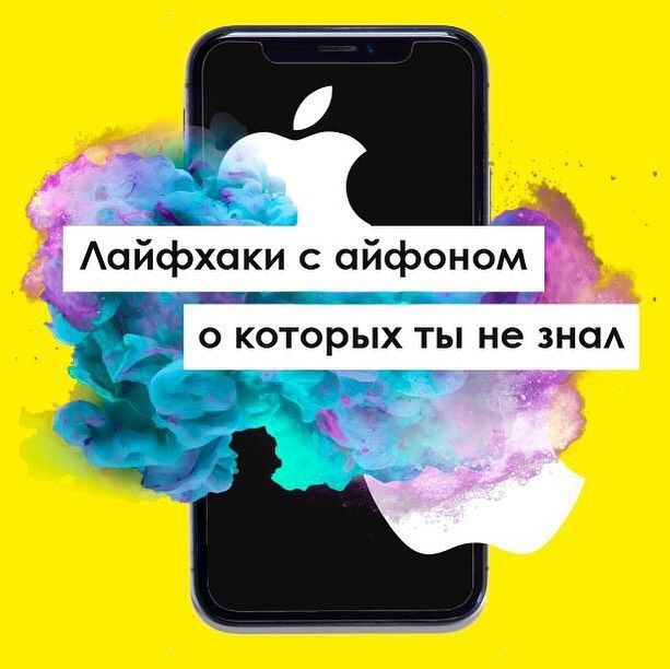 Iphone Life Hacks You Didn T Know Lajfhaki S Ajfonom Phone Electronic Products Electronics