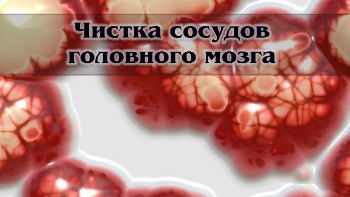 ОЧИЩЕНИЕ СОСУДОВ ГОЛОВНОГО МОЗГА – УНИКАЛЬНЫЕ МЕТОДИКИ http://bigl1fe.ru/2017/05/08/ochishhenie-sosudov-golovnogo-mozga-unikalnye-metodiki/