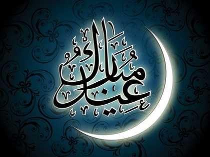 Eid Mubarak Shayari in Hindi Urdu 2016
