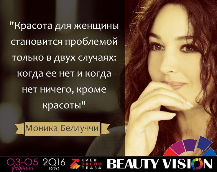 http://beautyvision.ua/ #Цитаты_о_красоте #Моника_Беллуччи