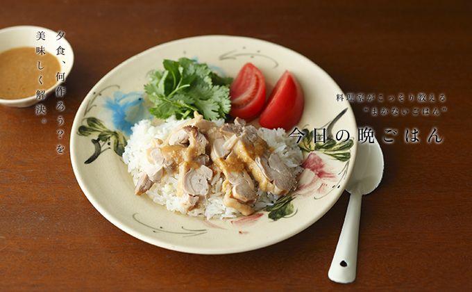 タイ風鶏のせごはん(カオマンガイ)