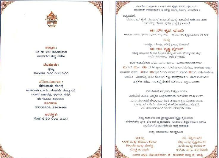 Gruhapravesam Invitation Kannada Indian Housewarming Invitation Wordings In Tamil Housewarming Invitation Wording House Warming Invitations Invitation Wording