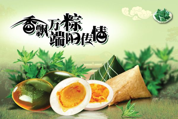 Fragrance rice dumplings, Dragon Boat Festival teaser PSD