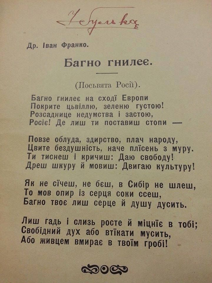 Іван Франко про Росію
