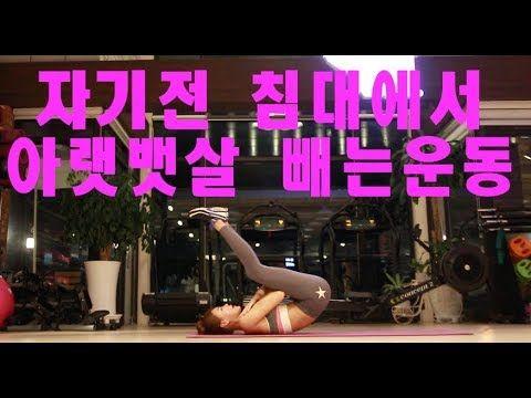 자기전 침대에서 아랫뱃살빼는 운동 - YouTube