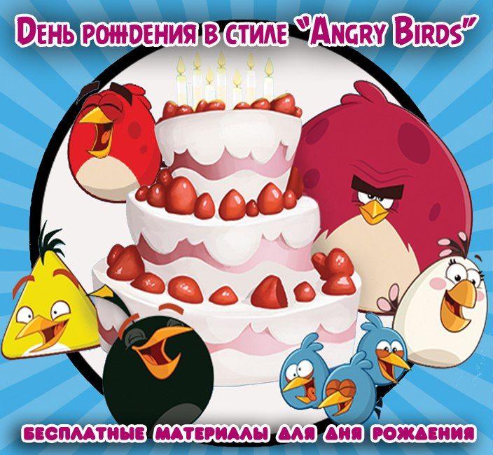ДЕНЬ РОЖДЕНИЯ «ANGRY BIRDS» День рождения в стиле «Angry Birds» - яркая и забавная тема для любителей компьютерной игры со злыми птичками и свиньями для дня рождения.  О том, как организовать день рождения «Angry Birds» подобрать сценарий, игры, костюмы, оформить помещение, праздничный стол и многое другое вы узнаете на этой страничке-подборке.    http://ustroim-prazdnik.info/index/den_rozhdenija_angry_birds/0-91
