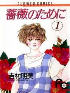 Read Bara No Tameni manga online