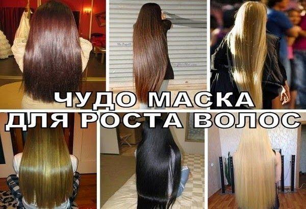 Секреты красоты и здоровья.: ЧУДО МАСКА ДЛЯ ВОЛОС волосы растут как сумасшедшие...
