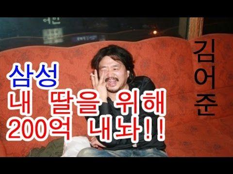 삼성도 벌벌 떨게 만든 권력 1위 최순실 비리 클라스  -김어준-